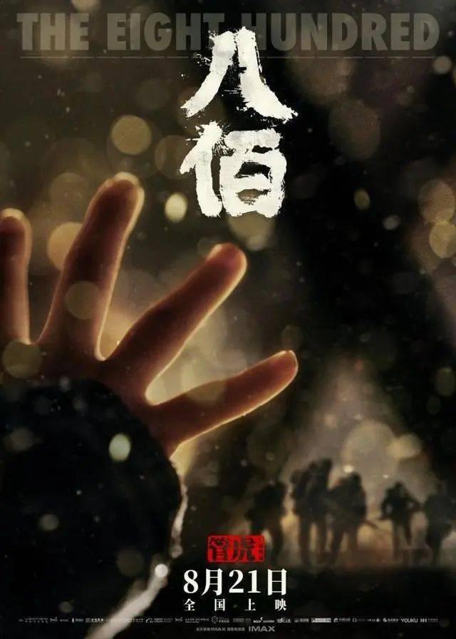 终于定了!《八佰》19天后上映,票房有望冲击15亿,华谊兄弟有救了?