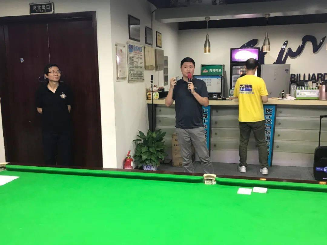 上海市台球协会实习裁判再学习提高班于8月1日正式开启