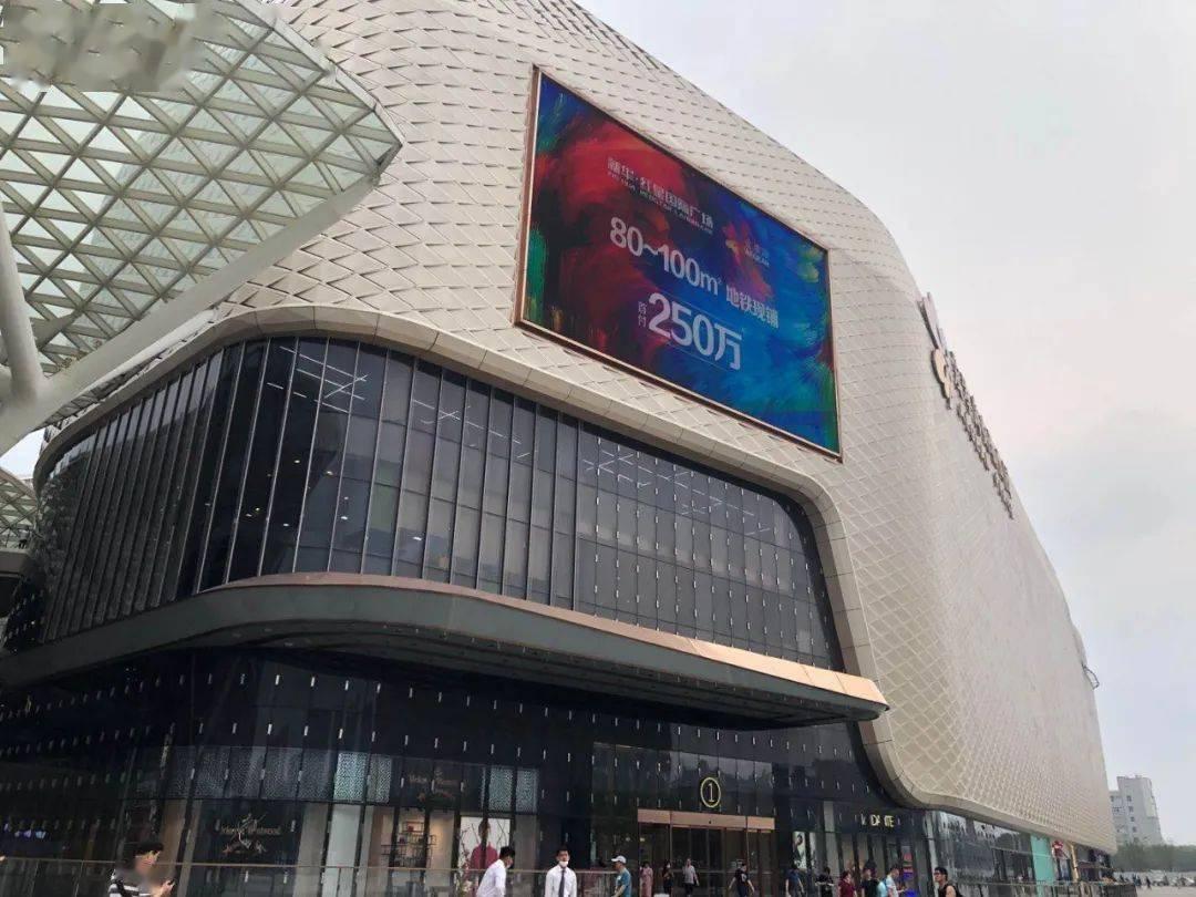 苏州新乐时尚生活广场