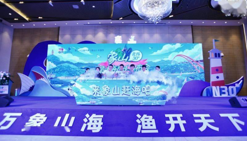 第二十三届中国(宁波象山)开渔节暨象山北纬30度最美海岸线发布会举行