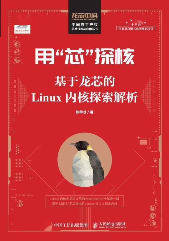 《基于龙芯的Linux内核探索解析》将在8月上旬推出
