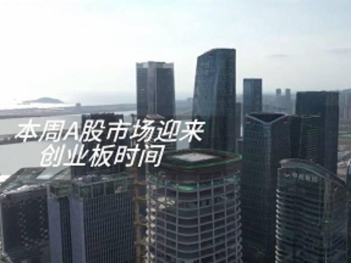 """新华财经 创业板注册制启动""""打新""""新股质地如何?"""