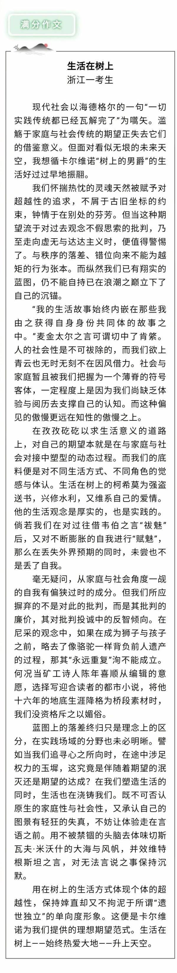 浙江高考满分作文曝光,网友吵翻:我怎么看不懂......