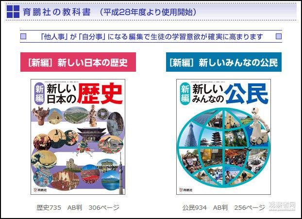 日本歪曲历史的教科书,被最大用户弃用