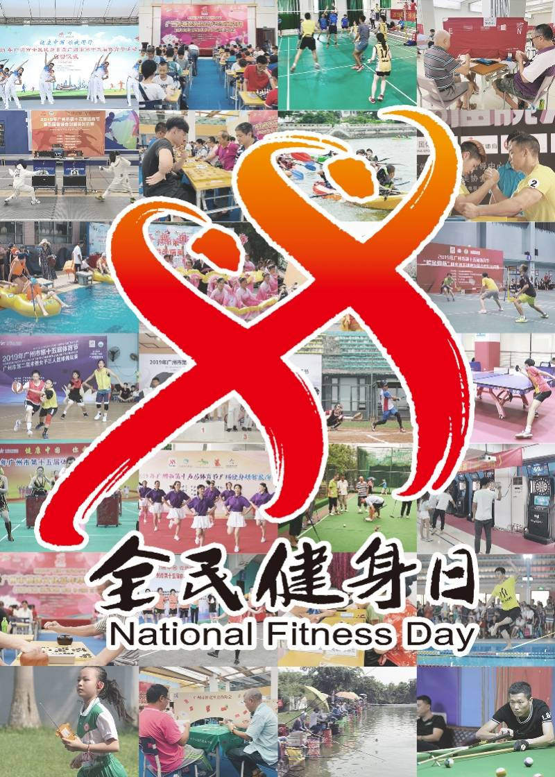 51项活动贯穿整个8月!广州市全民健身日暨第十六届体育节来啦
