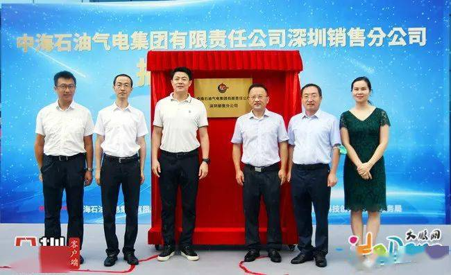 【聚焦】年销售将达70亿元!中海油气电深圳销售公司落户大鹏新区