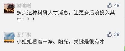 又火了!美女博士年薪156万入职华为!最新回应:在深圳也难买房…