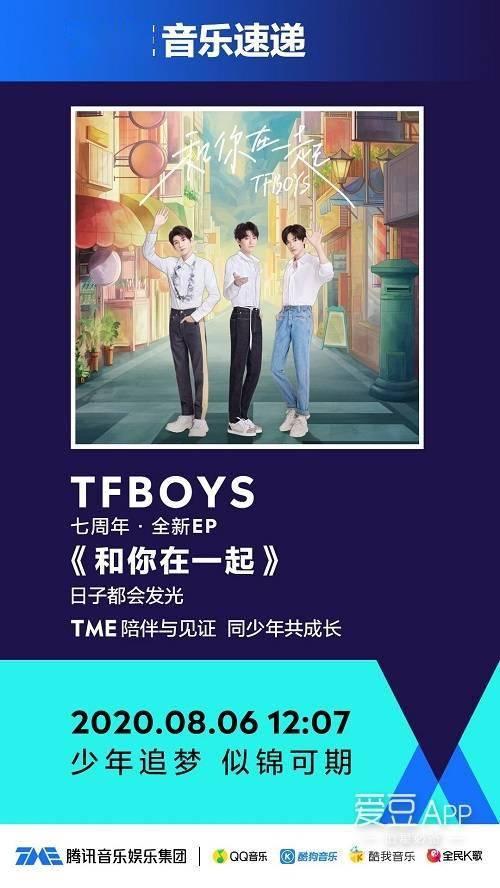 """[消息]终于等到你!TFBOYS全新EP《和你在一起》独家上线腾讯音乐娱乐集团深情""""告白"""""""