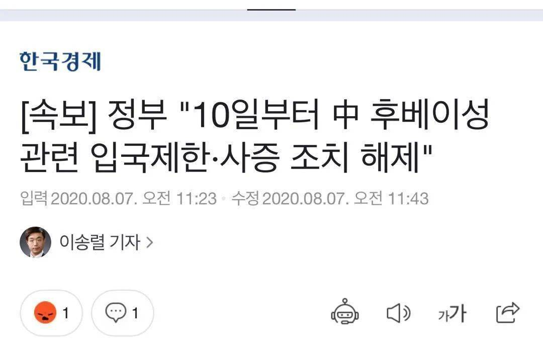 8月10日起韩国将解除对中国湖北省相关人员的