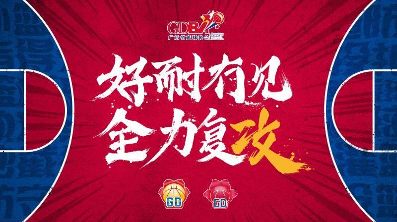 """全力复""""攻""""!本年度广东省篮球联赛即将开幕"""