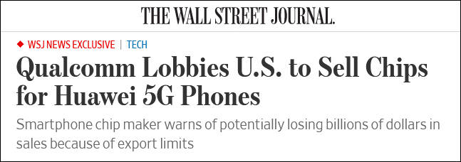 高通警告美政府:不卖华为芯片,每年80亿美元市场白送竞争对手