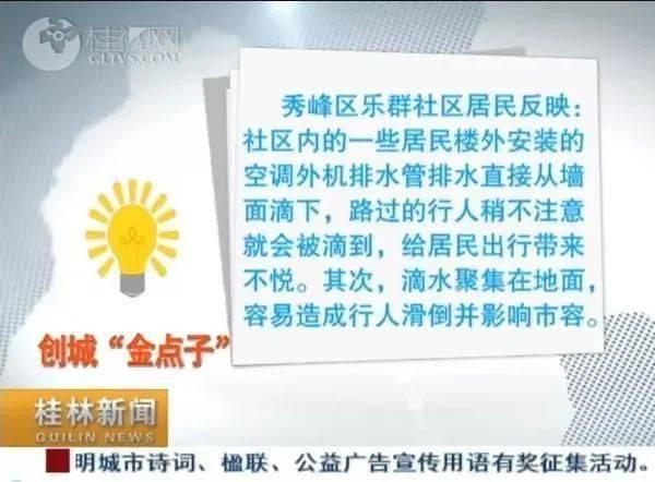 严重了!乐群社区这个问题惊动桂林电视台!上年纪的人很容易遭殃!