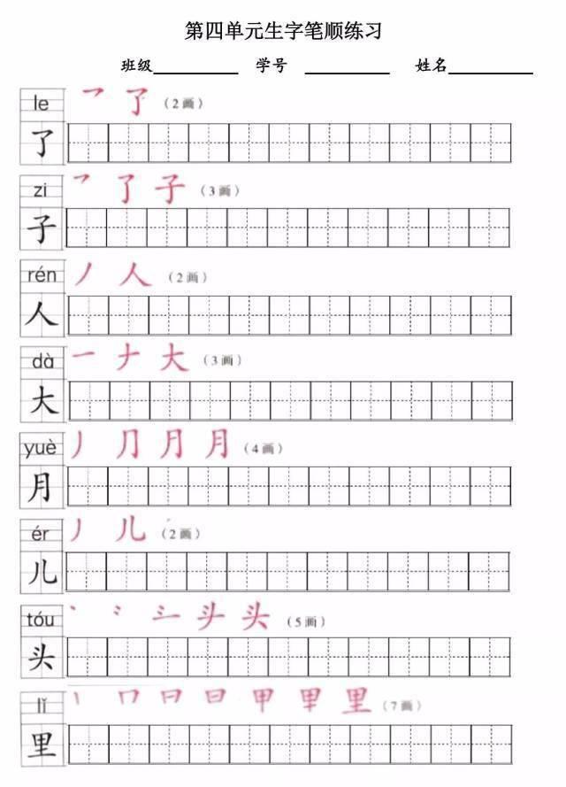 责 :   一年级上册全册写字表笔顺练习