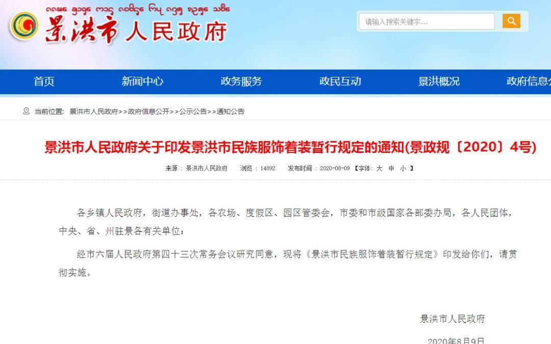云南景洪:机关事业单位人员每周上班穿民族服饰不得少于2天