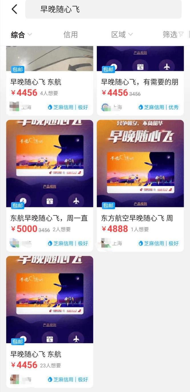 """东航新推出""""早晚随心飞"""",但是……"""