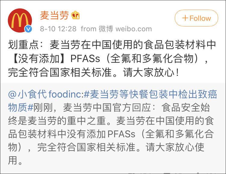 美国包装被查出含致癌物质,麦当劳、汉堡王:中国的没有