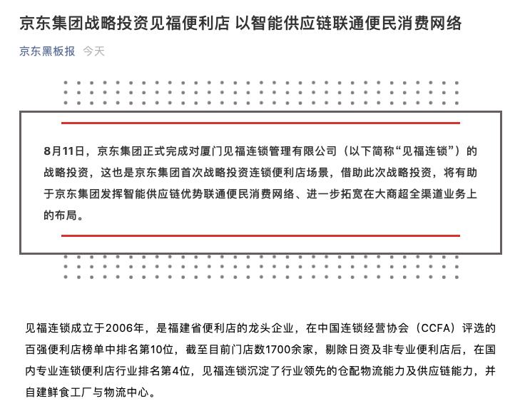 京东集团战略投资见福便利店