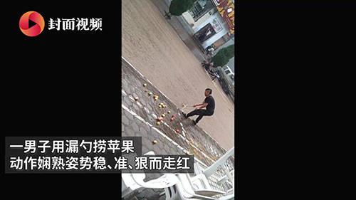 暴雨中男子用漏勺在門口撈蘋果 姿勢太穩驚艷了網友!