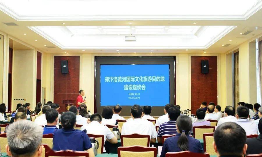 <b>郑汴洛黄河国际文化旅游目的地建设座谈会召开</b>