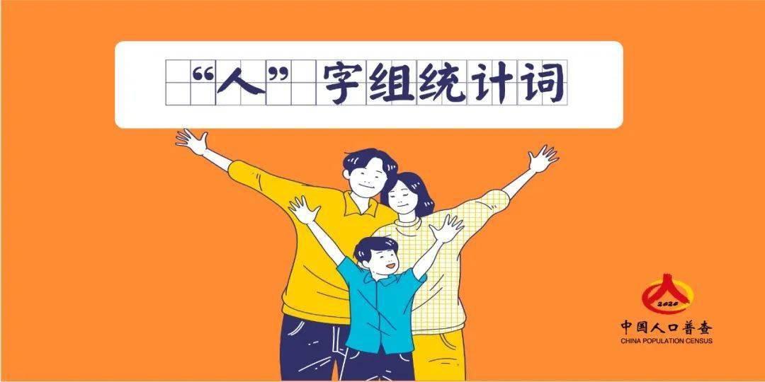人口成语_广东广州从化区一个镇,人口超十万,镇名来自成语
