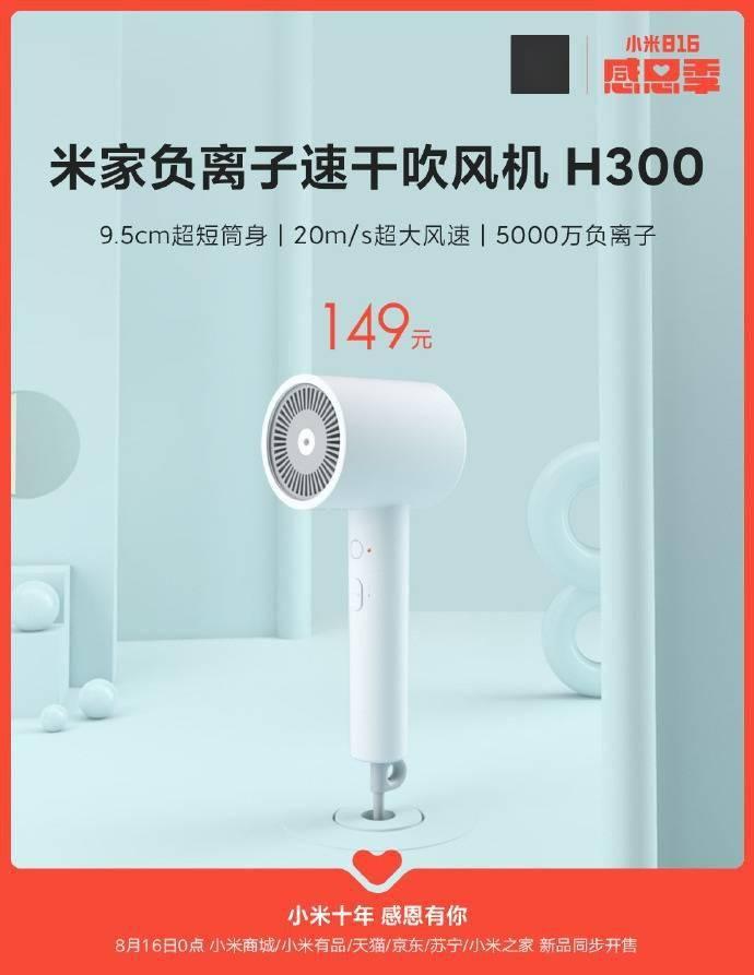 米家負離子速干吹風機H300新品官宣︰8月16日0點開售,售價149元