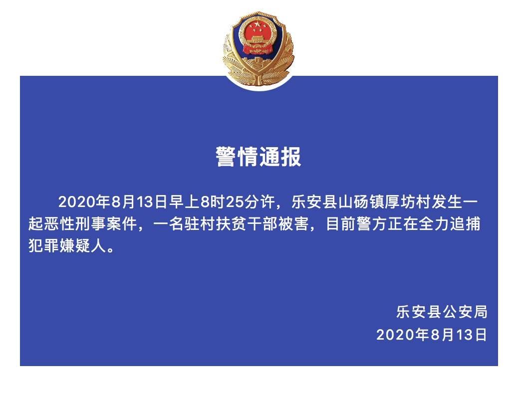 警方介入观察江西乐安县医保局驻村干部被杀事件