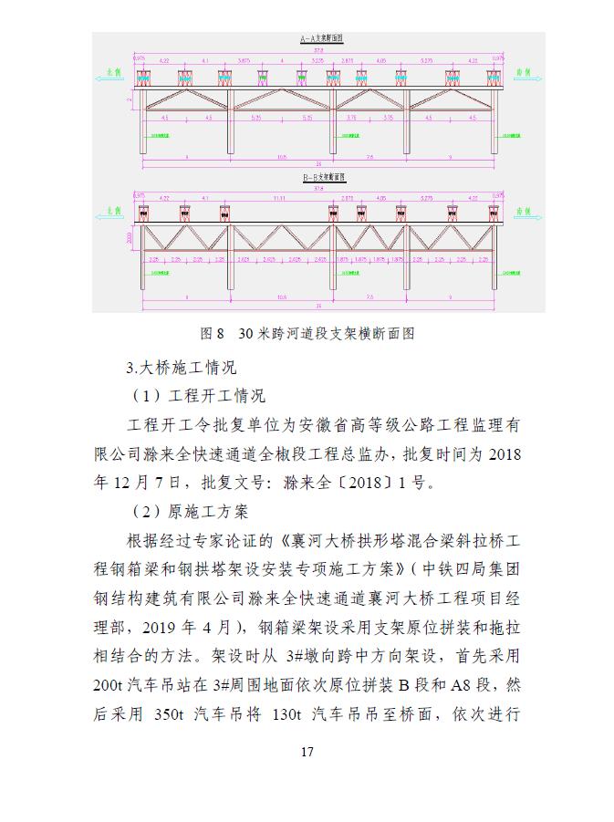 """4死15伤!吊销总监/项目经理执业证书!安徽发布""""9•1""""坍塌事故调查报告"""