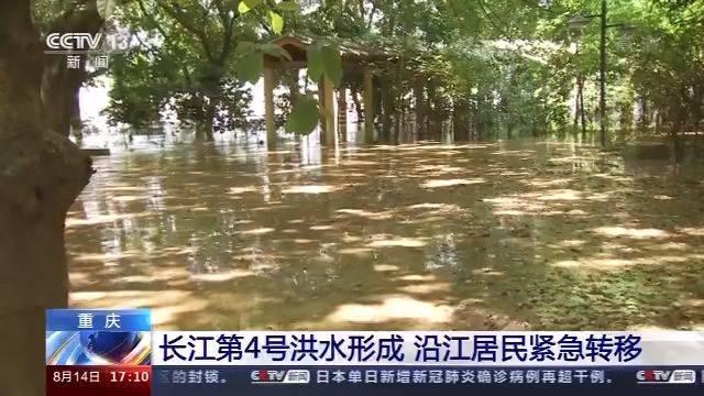 水位 长江第4号洪水形成 沿江居民紧急转移