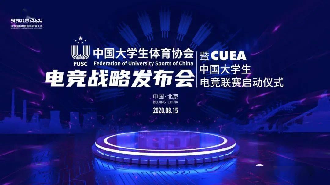 中国大学生电子竞技联赛公布会于8月15日在京召开-欧洲杯押注(图1)
