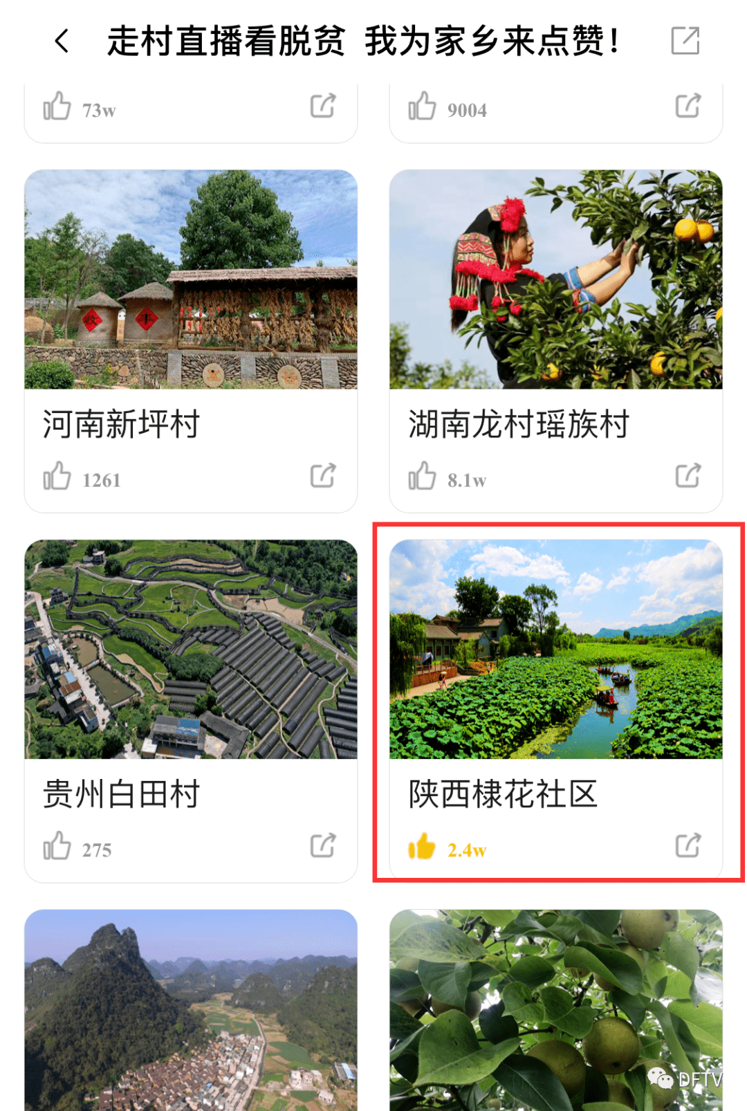 丹凤县人口_历史沿革(3)
