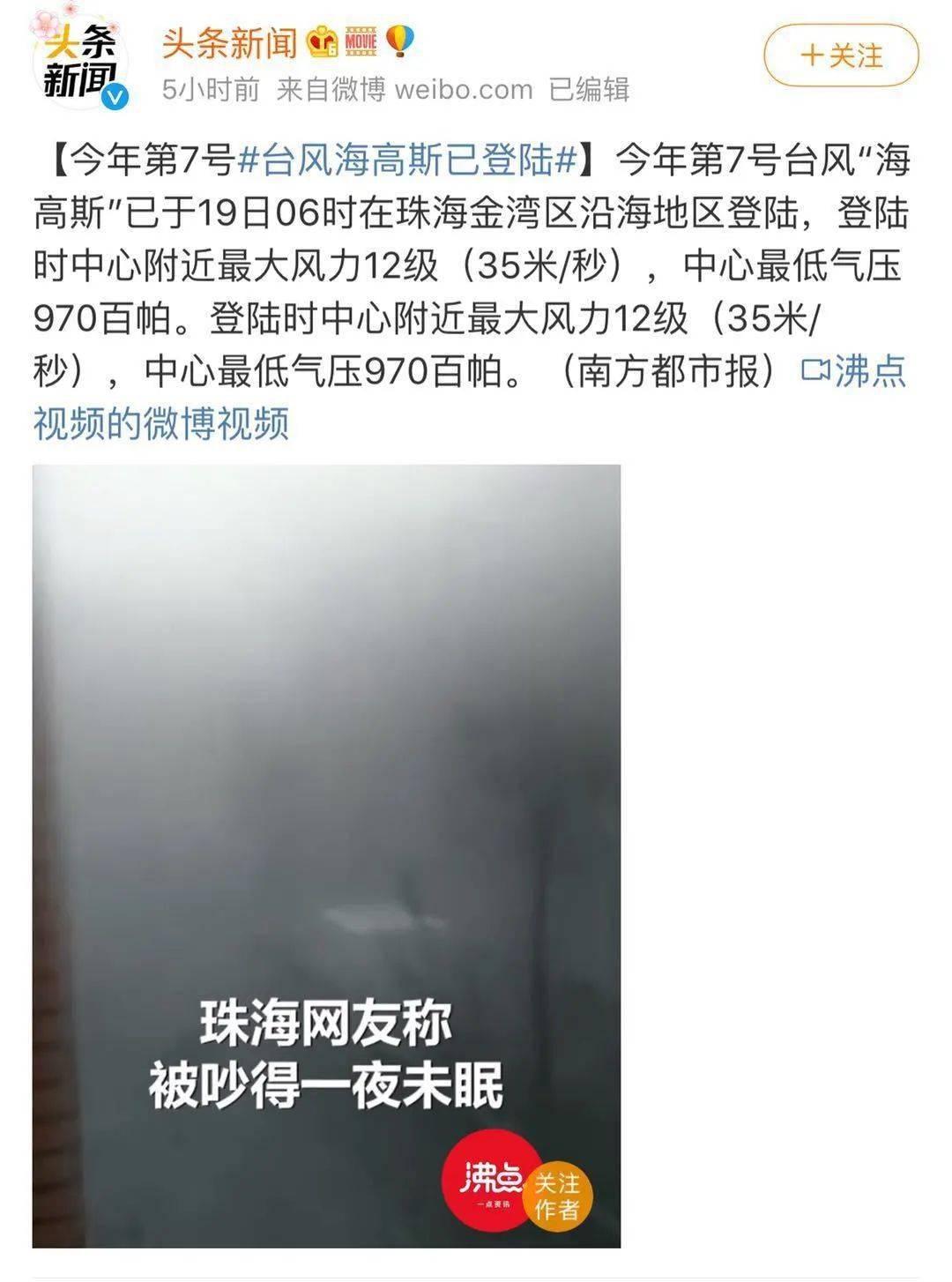 """【爱赢app手机版】 """"海高斯""""来势汹汹 看联塑海洋养殖网箱系统""""迎风而战""""!(图1)"""