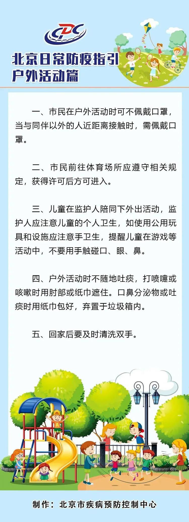 北京疾控中心:市民在户外活动时可不佩戴口罩