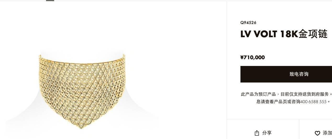 一条项链卖71万!高端珠宝能否成为LV家族潜力股?