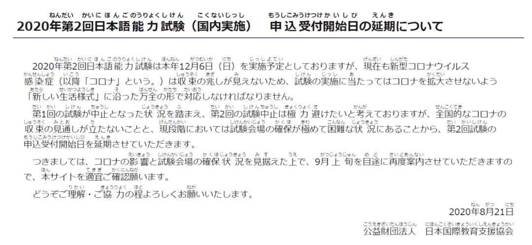 JLPT官方通知:日本考区12月日语能力测试报名延期!
