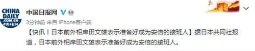 快讯!日本前外相岸田文雄表示准备好成为安倍的接班人