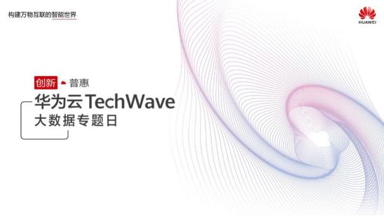华为云TechWave大数据专题日,精彩内容抢先知!