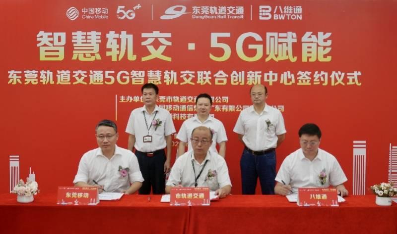 东莞成立5G智慧轨交创新中心,或最先用在这条轨道线上!