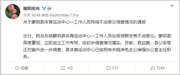 微信群发布不当言论,山东一主任被免职