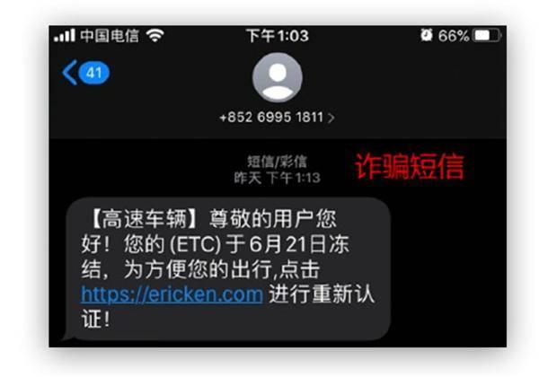 赢咖3平台注册工信部提醒:车主收到这条 ETC 短信千万别点!小心钱被骗光