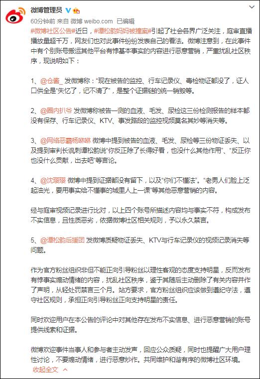 """微博:个别账号就""""谭松韵妈妈被撞案""""发布有悖事实内容被禁言"""