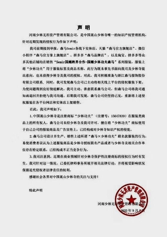 """少林寺关联公司称森马公司擅用""""少林功夫""""侵犯其商标专用权"""