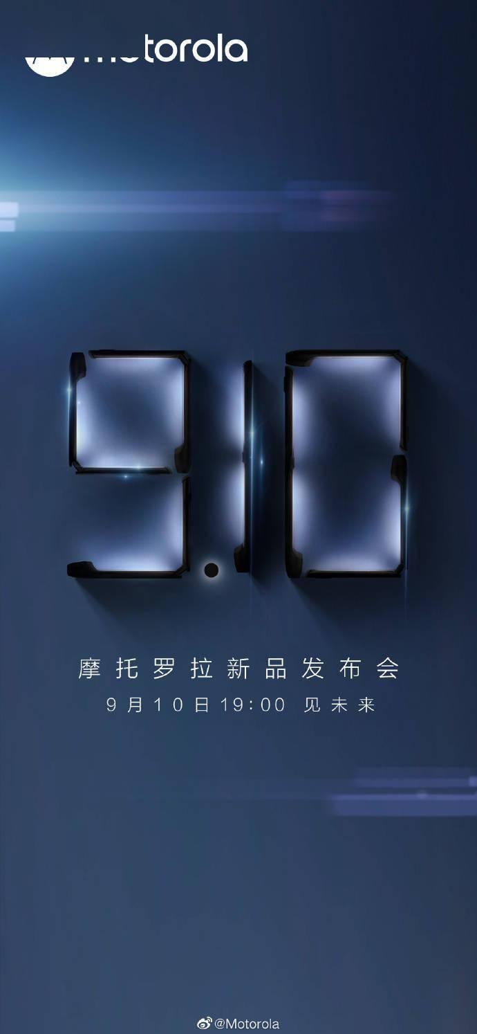 摩托罗拉公布新品发布会时间 9月10日见未来