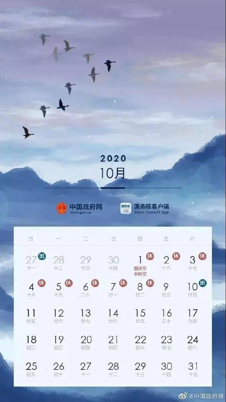 春节放假日历卡通图