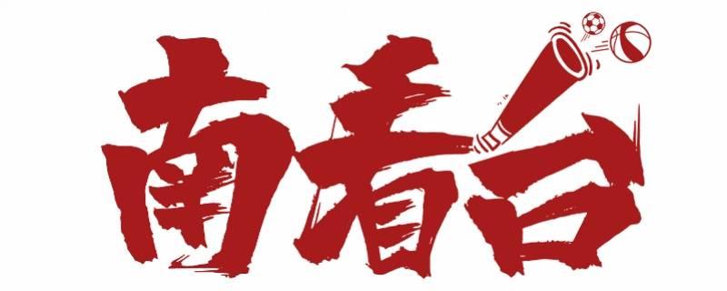 2020中国足协杯不取消!中超联赛第4名或将无缘亚冠资格