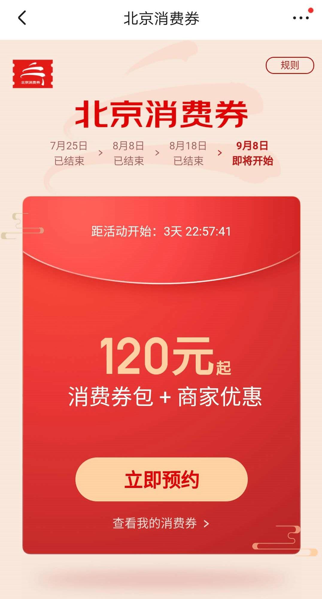 新一批北京消费券要来了,140万张!这些时尚活动即将启幕——