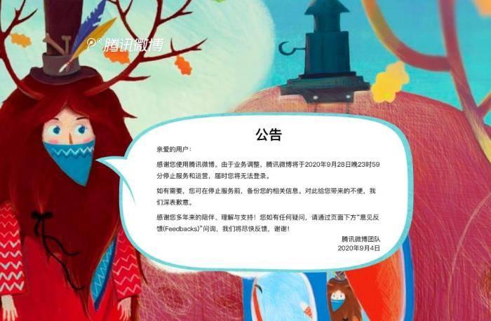 爷青结,9月28日腾讯微博要关停了,趁现在回忆青春