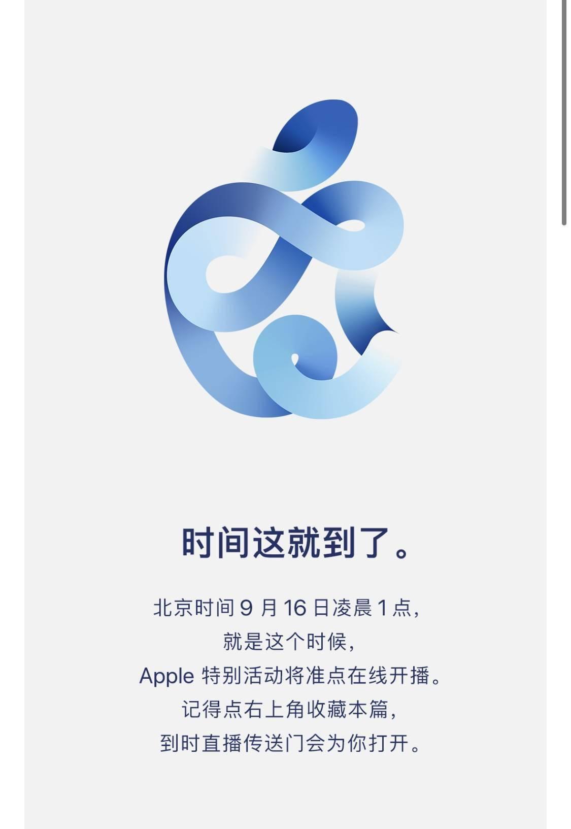 5G iPhone或下周发布 距首款中国5G手机上市已过一年