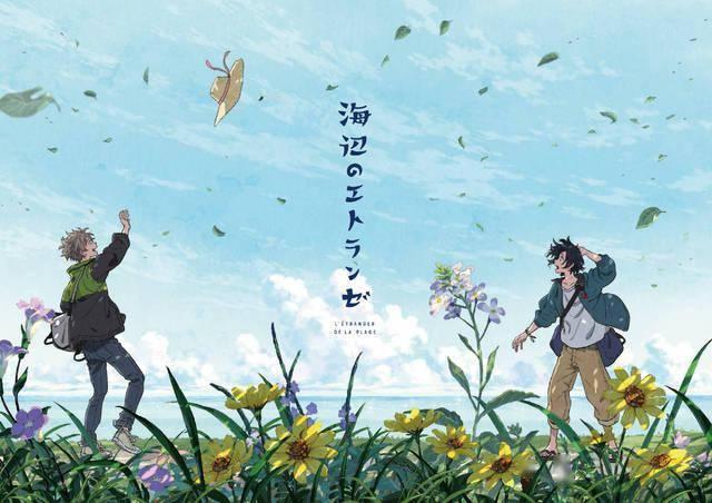 剧场版动画《海边的异邦人》公开主题曲特别PV  将于9月11日上映