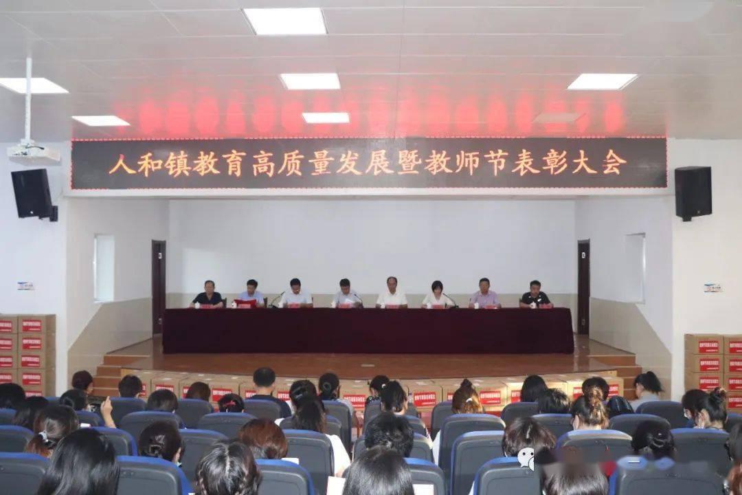 【和雅教育】人和镇教育高质量发展暨教师节表彰大会隆重召开