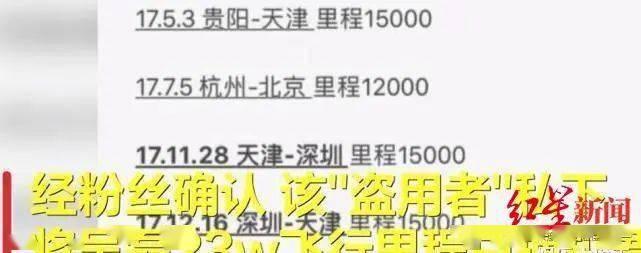 吴磊里程被兑换多张机票 明星航空里程被盗暴露
